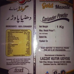 Coriander Powder ( 1kg pack) 1